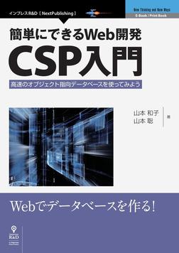 簡単にできるWeb開発―CSP入門 高速のオブジェクト指向データベースを使ってみよう-電子書籍
