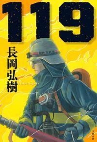 119(文春e-Books)