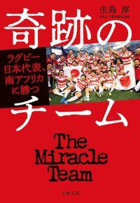 奇跡のチーム ラグビー日本代表、南アフリカに勝つ(文春文庫)