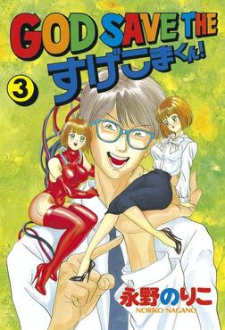 GOD SAVE THE すげこまくん!(3)-電子書籍