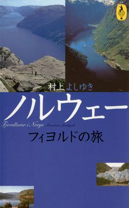 ノルウェー フィヨルドの旅-電子書籍