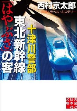 十津川警部 東北新幹線「はやぶさ」の客-電子書籍