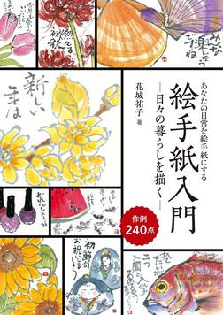 絵手紙入門―日々の暮らしを描く―-電子書籍