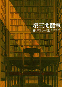 第三閲覧室-電子書籍