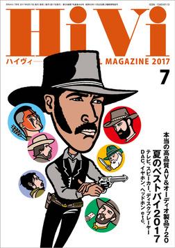 HiVi (ハイヴィ) 2017年 7月号-電子書籍