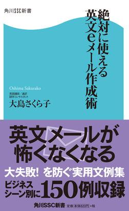絶対に使える英文eメール作成術-電子書籍