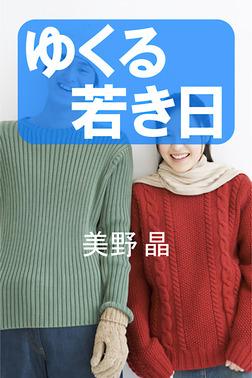 ゆくる若き日-電子書籍