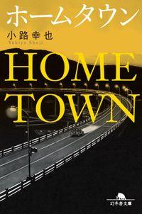 ホームタウン(幻冬舎文庫)