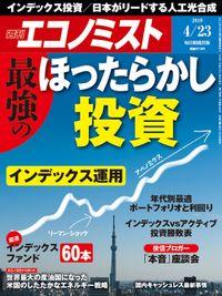 週刊エコノミスト (シュウカンエコノミスト) 2019年04月23日号
