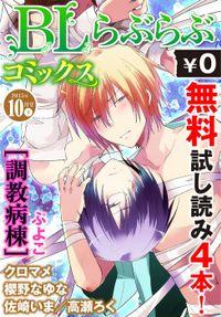 ♂BL♂らぶらぶコミックス 無料試し読みパック 2015年10月号 下(Vol.34)
