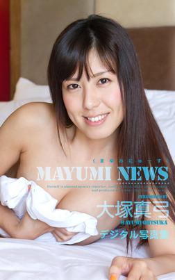 大塚真弓 MAYUMI NEWS デジタル写真集-電子書籍