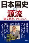 日本国史の源流 縄文精神とやまとごころ