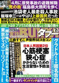 実話BUNKAタブー2019年7月号