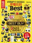 100%ムックシリーズ 家電批評 the Best 2017-18