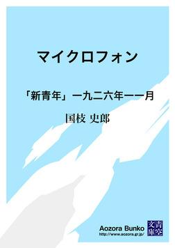 マイクロフォン 「新青年」一九二六年一一月-電子書籍