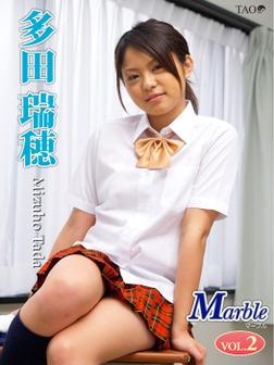 多田瑞穂 Marble VOL.2-電子書籍