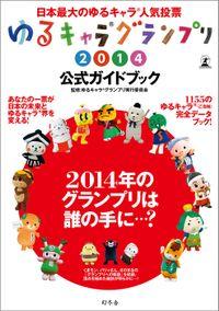 ゆるキャラ®グランプリ2014公式ガイドブック(幻冬舎単行本)