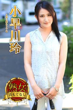 【熟女のおもてなし】人妻も濡れる午後 小早川玲-電子書籍