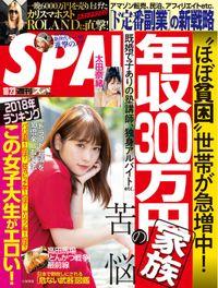 週刊SPA!(スパ) 2018年 10/23 号 [雑誌]