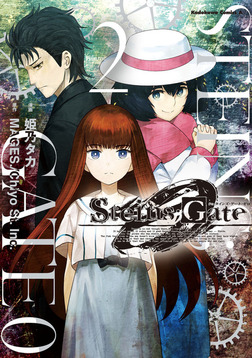 STEINS;GATE 0 (2)-電子書籍