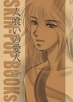 人喰いの愛人。Vol.1-電子書籍
