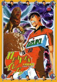 HEAVENイレブン vol.5
