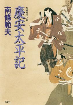 慶安太平記-電子書籍