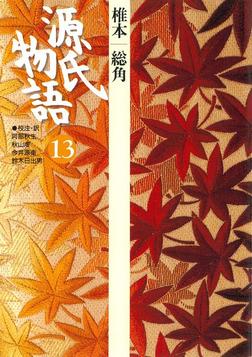 源氏物語 13  古典セレクション-電子書籍