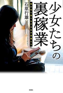 少女たちの裏稼業-電子書籍