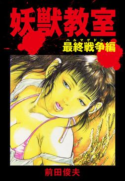 妖獣教室2-電子書籍