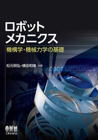 ロボットメカニクス―機構学・機械力学の基礎―