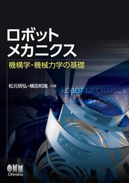 ロボットメカニクス―機構学・機械力学の基礎―-電子書籍