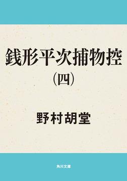 銭形平次捕物控(四)-電子書籍