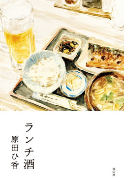 ランチ酒-電子書籍