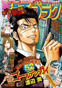 漫画ゴラク 2020年 5/8・15 合併号