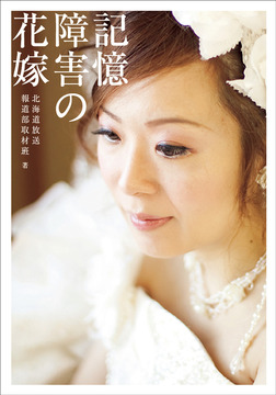 記憶障害の花嫁-電子書籍