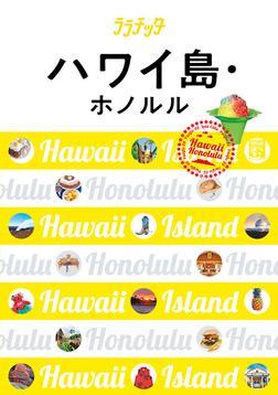 ララチッタ  ハワイ島・ホノルル(2019年版)-電子書籍