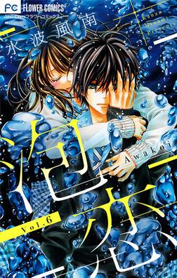 泡恋【マイクロ】(6)-電子書籍