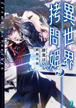 異世界拷問姫 5-電子書籍