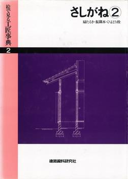 さしがね(2)扇たるき・振隅木・ひよどり栓-電子書籍