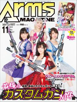 月刊アームズマガジン2019年11月号-電子書籍