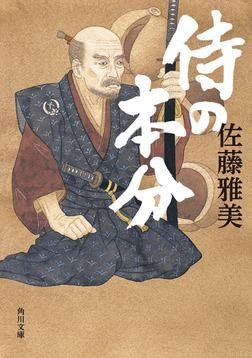 侍の本分-電子書籍