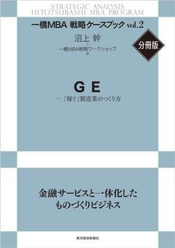 GE―「稼ぐ」製造業のつくり方-電子書籍