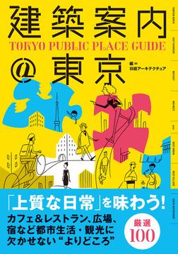 建築案内@東京-電子書籍