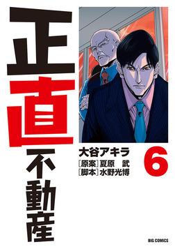 正直不動産(6)-電子書籍