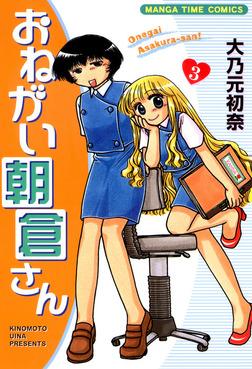 おねがい朝倉さん 3巻-電子書籍