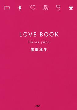 LOVE BOOK-電子書籍