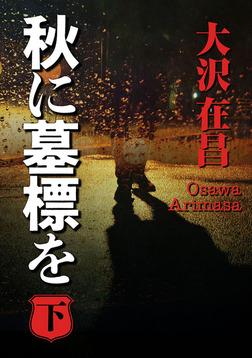 秋に墓標を (下)-電子書籍