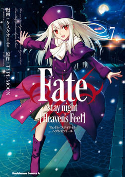 Fate/stay night [Heaven's Feel](7)-電子書籍