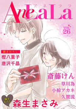 AneLaLa Vol.26-電子書籍